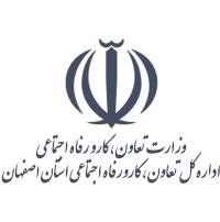 اداره تعاون، کارورفاه اجتماعی استان اصفهان