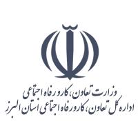 اداره تعاون، کارورفاه اجتماعی استان البرز